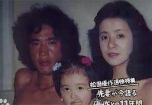 優作 妻 松田