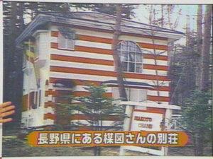 楳図かずおの家は吉祥寺や八王子にある。住友林業が建設。外観を訴訟され引っ越した